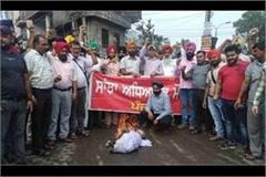 teachers protest by burned effigy of education minister