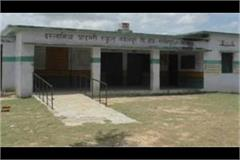 administration s place the name of the government school was removed