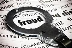 15 lakh frauds by sending england on work permit