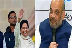 do not take care of the  akhiles mayawati  coalition amit shah