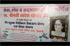 free medical camps in haryana on anniversary of mrs swadesh chopra ji