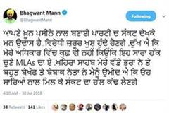 seeing the crisis on party made by blood sweat heart is sad bhagwant mann