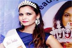 daughter of mandi district will represent the himachal in mrs inida