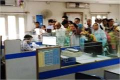 gangath state bank of india one worker people upset