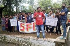 sfi protest in dehri college this warning gave to government university