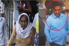 loot with old age in bank branch cctv recorded