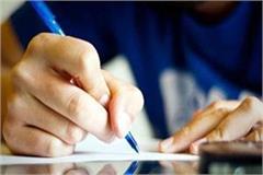 519 iti pass youth gave written exam in shahpur