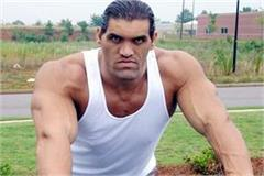 suspense on the wrestling competition of great khali in solan