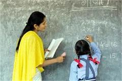 government change rules of state teacher award