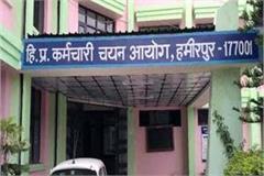 hpssc declared results of clerk and welder exam