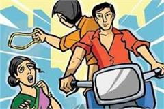 pulsar motorcycle rider tried to snatch a purse of a woman