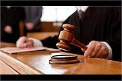 court gave punishment to accused in rape case
