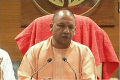 yogi adityanath reviewed the mp gram yojana