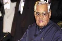 proposal to be named after name of the proposed airport in the name of atal
