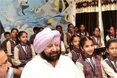 ludhiana smart school