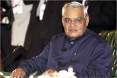 former prime minister atal bihari vajpayee died