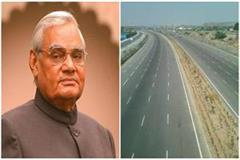 bundelkhand expressway to be names atal path yogi government