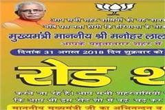 cm khattar will road show from radar road devi temple on august 31