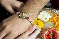 rakshabandhan festival to be celebrated for 3 days in colleges
