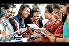 when will the college university in haryana become clear