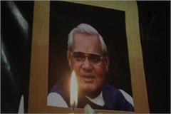 atal ji s bone discharge will be done in 100 rivers including ganga