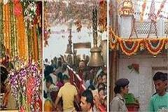 shravan ashtami fair begins in shakti peeth