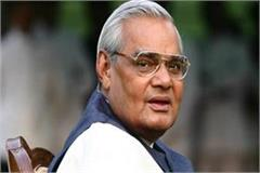 young boy arrested for writing objectionable post against vajpayee