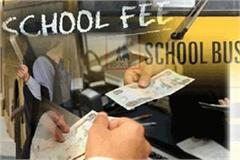 private schools object to the conditions of  mp private school fees act
