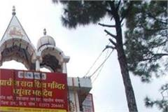 sadashiv mahadev temple dhyunsar acquisition of stop at refuse to apply