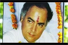on the birth anniversary of rajiv gandhi