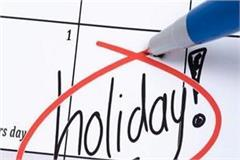 education officials will not meet holidays