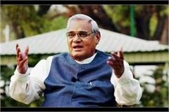 atal ji learned about the politics of dav college kanpur