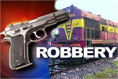 intermittent gangs used to stop robbery