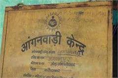 only khanapurni being named after facilities at anganwadi centers