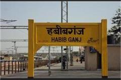 the bodies were not raised on the habibganj railway station platform for hours
