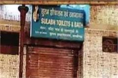 only toilets were closed on the jawala ji temple route