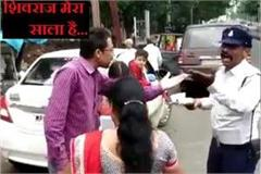 brother in law of shivraj misbehave with police in bhopal