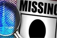 missing in suspicious circumstances