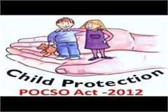 stf constituted for review of cases registered under posco act