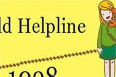 children of the district have a friendship with child s helpline