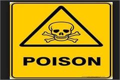 the person swallowed poisonous substance