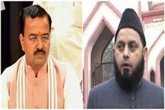 organisations objection on keshav prasad maurya ram mandir statement
