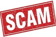 asha workers  training and lab test fraud scam