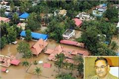 mp police helps kerala