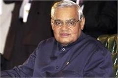 vajpayee murid muslim family will not celebrate eid