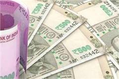 big fraud scam disclose in mp