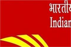 post office will open in himachal 12 ippb