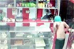30 thousand robbed with confectionery shop thief cameras in the camera