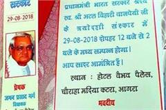 agra will be in atal s 13th 25 brahmins will be given food