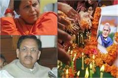 tribute to atal bihari vajpayee in bhopal